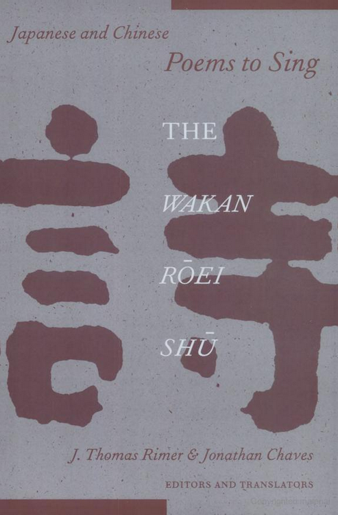 The Wakan roei shu