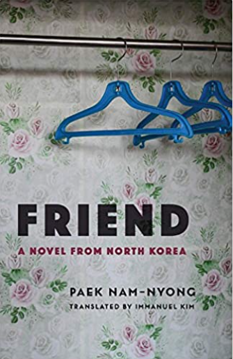 Friends translated by Immanuel Kim