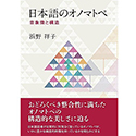 Nihongo no Onomatope book cover