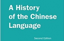 A History of the Chinese Language, second edition, by Hongyuan Dong