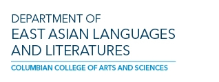 Department of East Asian Languages and Literatures