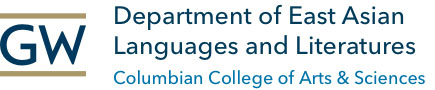 Department of East Asian Languages and Literatures, Columbian College of Arts and Sciences