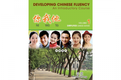Developing Chinese Fluency: An Introductory Course